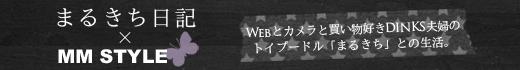 $福岡、ときどき横浜。- MM STYLE design lab代表BLOG