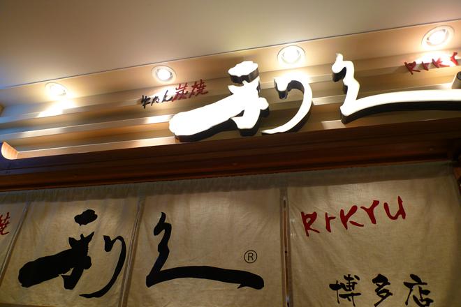 牛たん炭焼 利久 博多駅