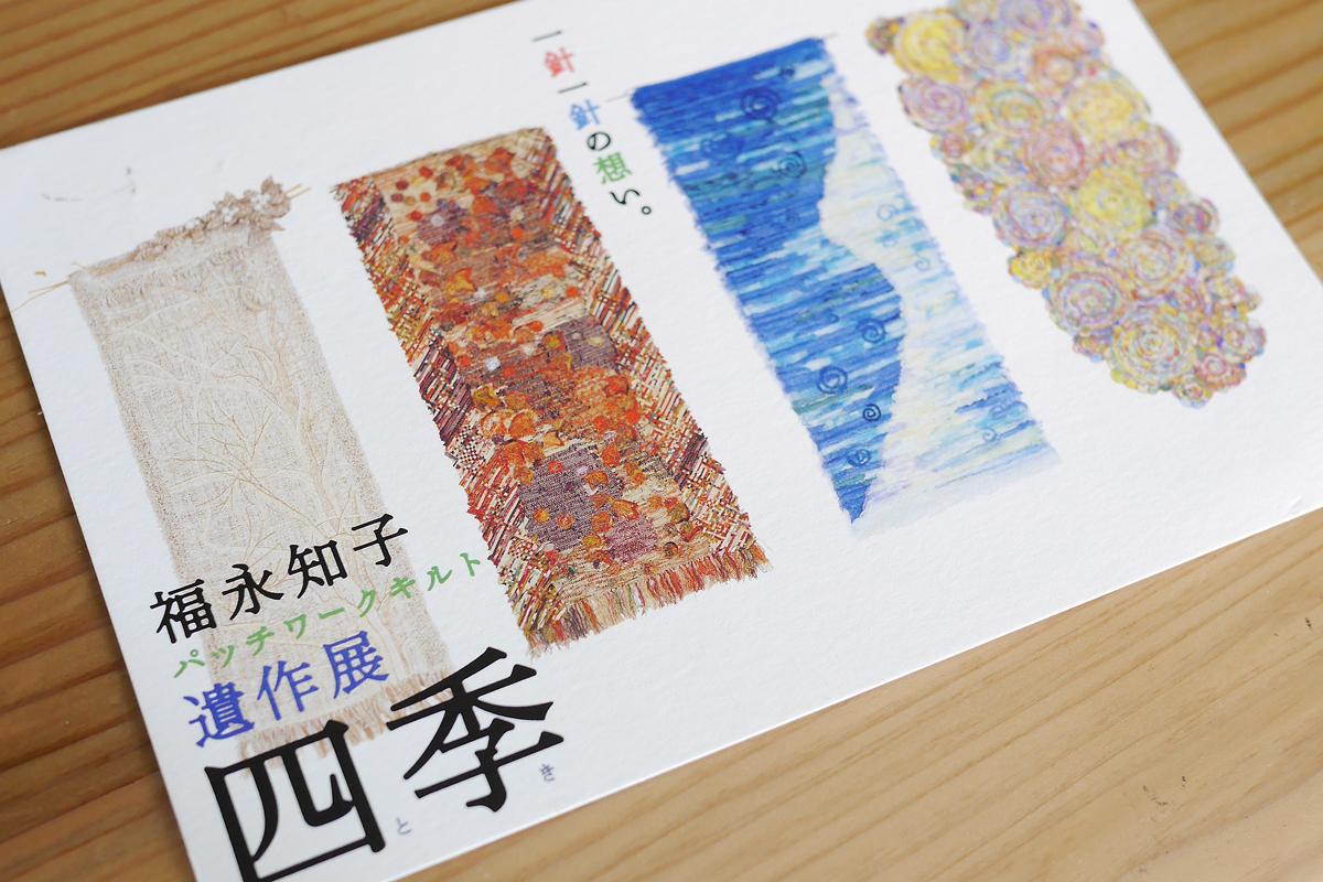 toki20140506-01